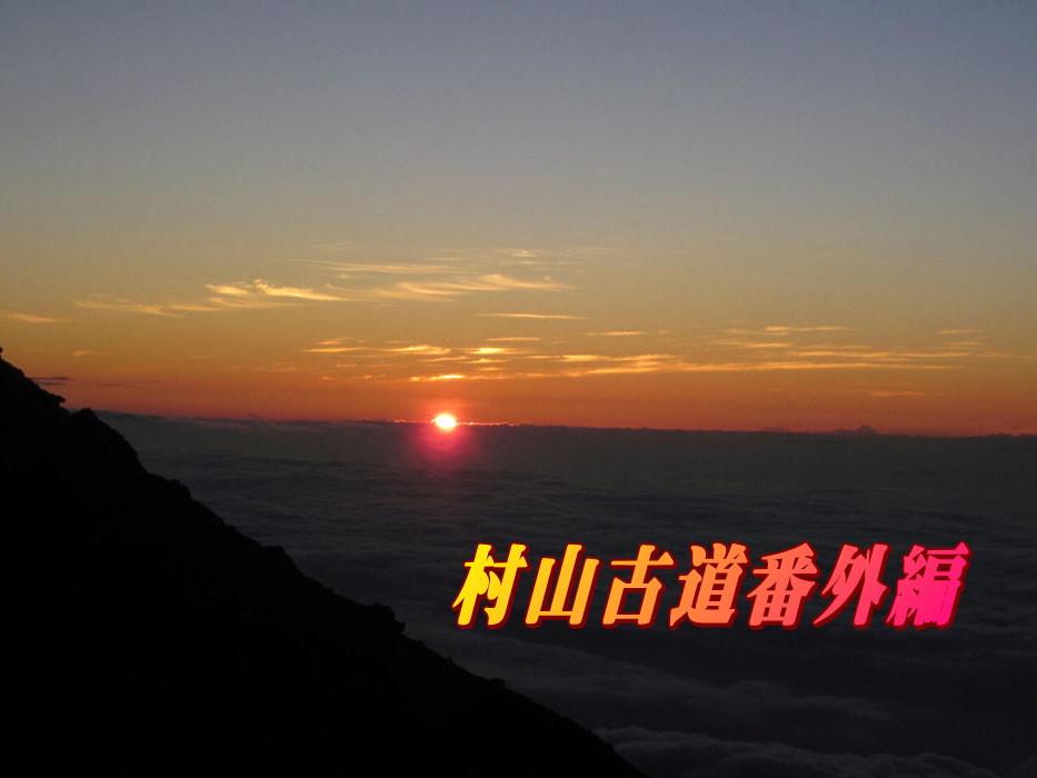 日の出を迎える