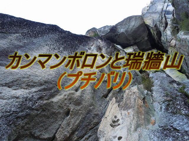 カンマンボロンと瑞牆山 (プチバリ)